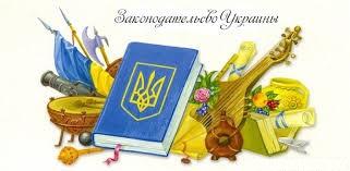 Законодательство Украины